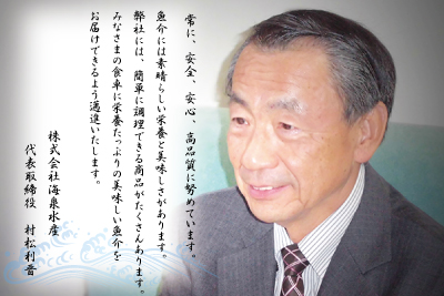 株式会社海泉水産代表取締役村松利晋