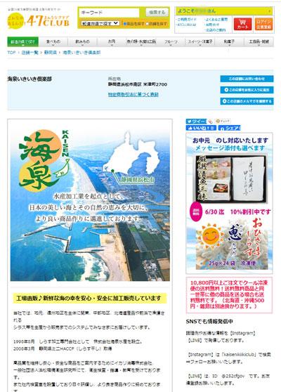 海泉いきいき倶楽部47CLUB店